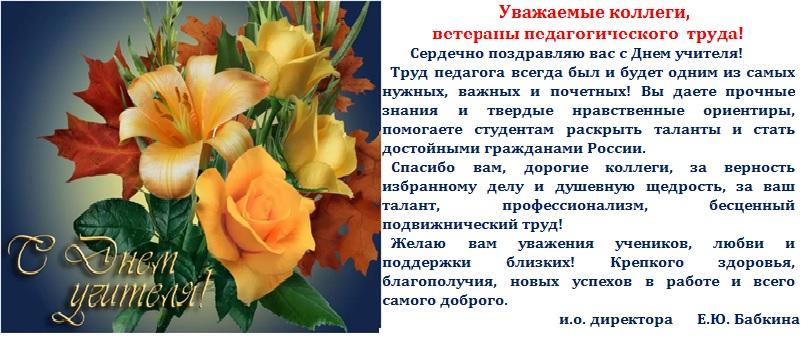 Поздравления Бывшим Педагогам